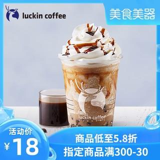 luckincoffee 瑞幸咖啡 陨石拿铁瑞纳冰单杯装 电子饮品券