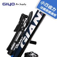 GIYO充氣騎行裝備高壓山地自行車便攜迷你打氣筒GM71GM741法美嘴