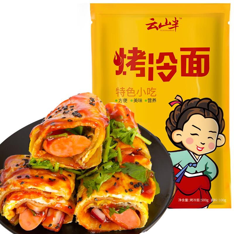 Yunshanban 云山半 烤冷面片 10片 600g