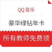 QQ音乐豪华绿钻年卡会员