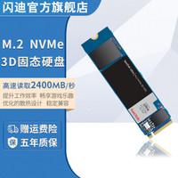 SanDisk 闪迪 SDSSDH3N-500G-Z25 固态硬盘 1TB
