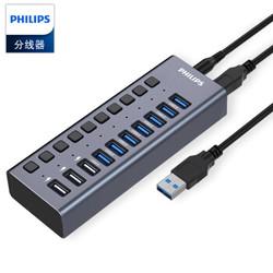 飞利浦USB分线器3.0 一拖十高速扩展笔记本电脑10口HUB集线器带12V4A电源适配器1531B(PHILIPS)