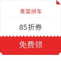 青菜拼车85折券 最高抵扣10元