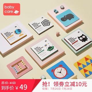babycare新生婴儿早教黑白视觉激发卡片 4本