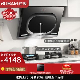 老板(Robam) 25A7 抽油烟机灶具套装