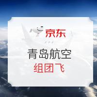 青岛航空 亲子组团飞 国内航线任意兑