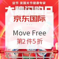 京东国际 Move Free益节 大牌闪购日