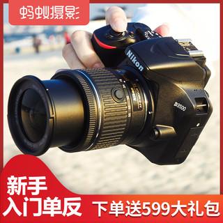 尼康D3500防抖 蚂蚁摄影 相机数码 高清新手单反相机 入门级