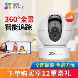 萤石 智能家用监控摄像头C6C 云无线wifi网络高清监控器家用摄像头手机远程语音对讲 标准版(C6CN