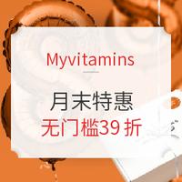 Myvitamins 月末生日特别优惠 健康营养品大促