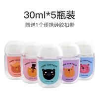 Zolitt 卓理 儿童免洗洗手液 30ml*5瓶