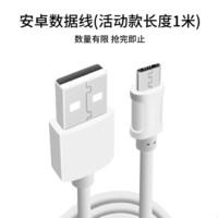 Veggieg 唯格 苹果/安卓数据线 1米