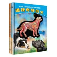 《有趣的透视立体书系列》2册