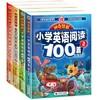 《神奇图解-小学英语阅读100篇套装》(套装全4册)
