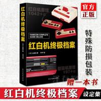 红白机终极档案 山崎功 在《红白机完全档案》的基础上加更多游戏硬件和软件图片 任天堂游戏