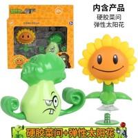 Rongdafeng 植物大战僵尸 硬胶菜问/坚果+弹性太阳花