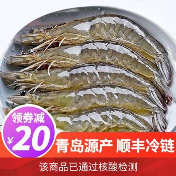 虾 沃鲜汇国产大虾4斤装 鲜虾 14-16厘米(90%客户选择) 净虾4斤(推荐 加量装)