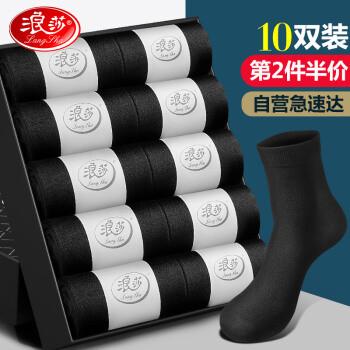 Langsha 浪莎 袜子男10双男士运动春夏薄款透气休闲商务棉袜中筒男袜 黑色10双 均码