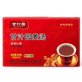 甘汁园 姜椒红糖姜汤 特浓型 240g *7件