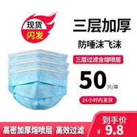 现货直发一次性防护口罩50只一次性防雾霾透气成人3层防护民用熔喷透气 *2件
