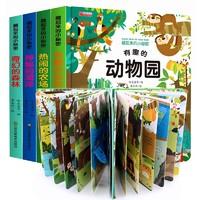《藏起来的小秘密》全4册