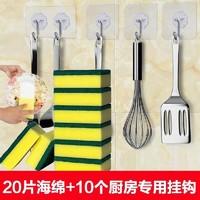 厨房用双面百洁布20片装+10个挂钩
