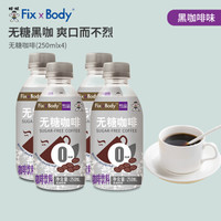 FixXBody 无糖黑咖啡饮料250mL*4瓶装