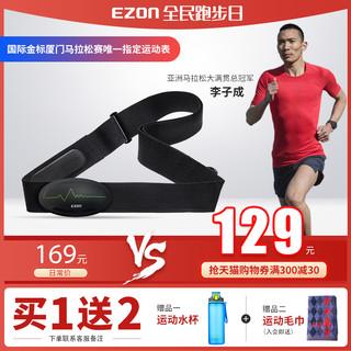 EZON宜准运动心率带跑步骑行健身户外运动心跳带胸带蓝牙心率监测