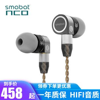 smabat 小蝙蝠 NCO 音乐耳机有线入耳式动圈重低音HiFi发烧降噪高解析MMCX可换线耳塞 NCO 银灰色 标配版