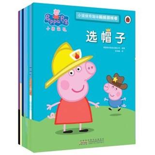 《小猪佩奇趣味贴纸游戏书》(共8册) +凑单品