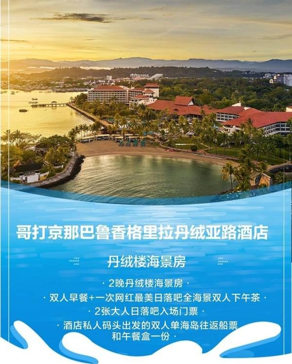 马来西亚 亚庇香格里拉丹绒亚路酒店 丹绒楼海景房2晚(含早餐+双人下午茶+海岛游+午餐盒)