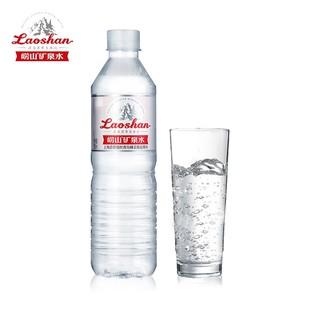 laoshan 崂山 金矿瓶装天然饮用水矿泉水 550ml*24瓶