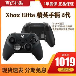 微软Xbox精英版手柄2代 PC游戏手柄通用