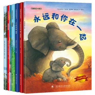 《大憨熊系列绘本·永远和你在一起》全6册