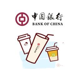 中国银行 X 奈雪的茶 小程序满减福利