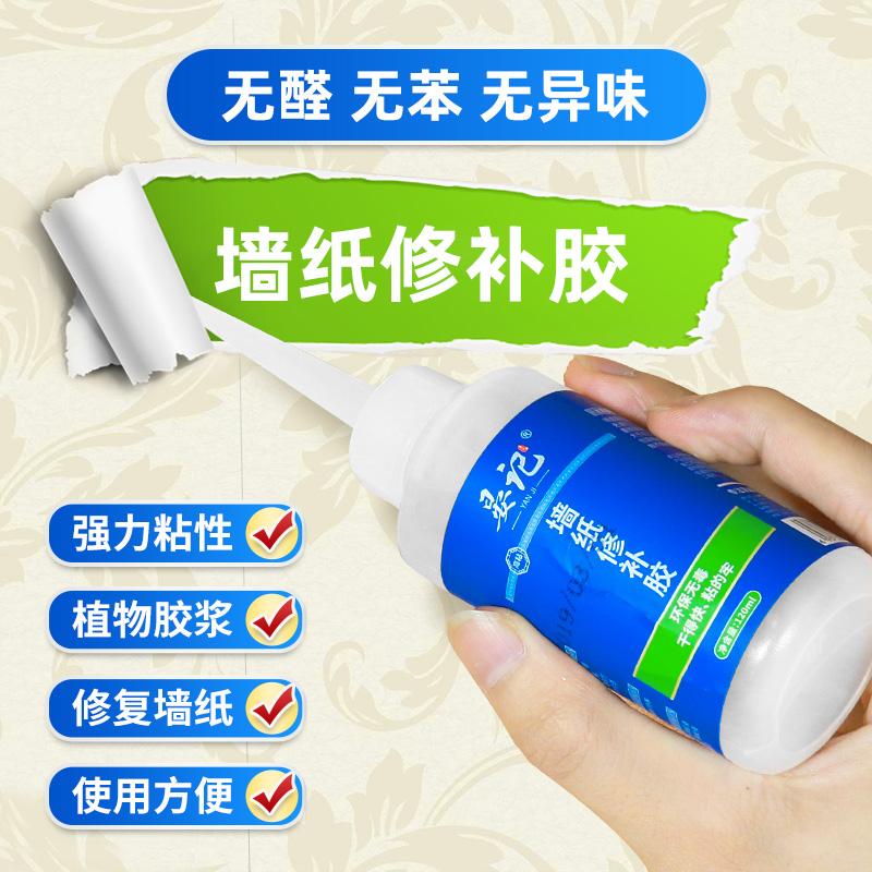 壁纸胶墙纸胶水修补胶水粘贴翘边修复专用胶强力糯米胶免调家用胶