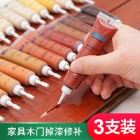 修补膏家具修补漆木门修漆膏木地板修补坑洞划痕补漆膏木器补漆笔