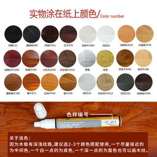 居师傅油漆补漆笔 实木复合地板修复材料 木质家具修补色划痕掉漆