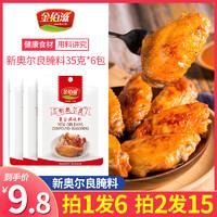 金佰滋 新奥尔良烤翅酱料 35g*6袋