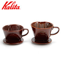 日本原装进口Kalita卡莉塔扇形手冲咖啡陶瓷三孔滤杯1-2 1-4人份