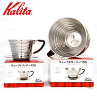 日本原装进口Kalita卡莉塔 波浪不锈钢咖啡滤杯手冲壶滤杯155/185