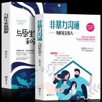 《 与原生家庭和解+非暴力沟通》  正版2册