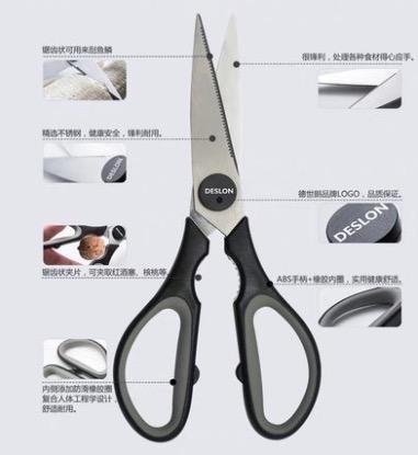 DESLON 德世朗 厨房剪刀 刃长:21cm