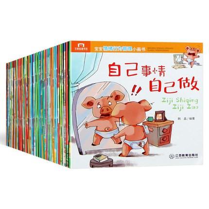 《宝宝情绪管理绘本》全套共40册