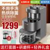 九阳(Joyoung)破壁机 自动清洗豆浆机 免清热烘除菌料理机 家用低音调理机 预约免滤破壁机Y3 深空灰