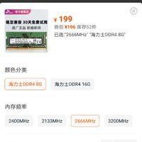 海力士DDR4 2666 2400 3200 2133 8g笔记本电脑内存条16g记忆科技