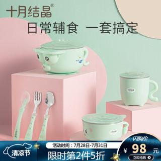 十月结晶婴儿碗勺餐具套装不锈钢吸盘碗辅食碗套装 Q萌不锈钢餐具六件套绿色 *2件