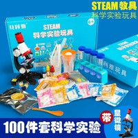 贝利雅 steam儿童科学实验玩具套装