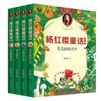 杨红樱科学童话:再见野骆驼+神犬探长+毛毛虫的天空+寻找美人鱼(共4册)