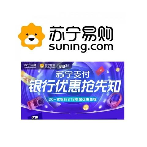 移动专享:苏宁易购  8月银行支付优惠汇总